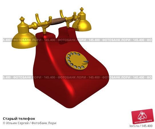 Купить «Старый телефон», иллюстрация № 145400 (c) Ильин Сергей / Фотобанк Лори