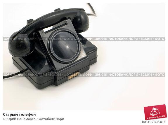 Старый телефон, фото № 308016, снято 28 мая 2008 г. (c) Юрий Пономарёв / Фотобанк Лори