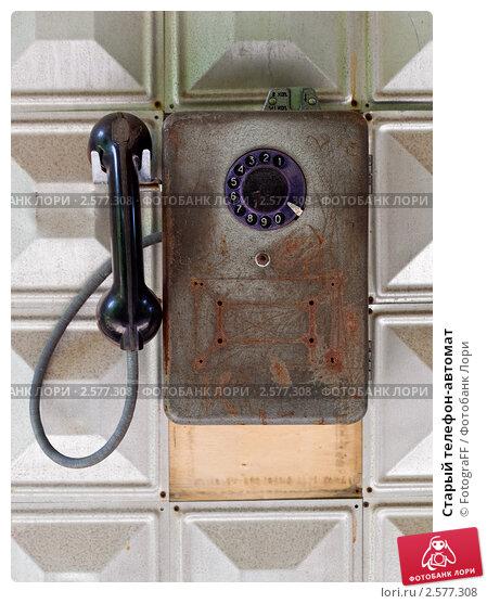 Купить «Старый телефон-автомат», фото № 2577308, снято 3 июня 2011 г. (c) FotograFF / Фотобанк Лори