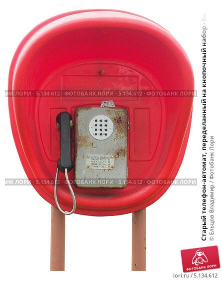 Купить «Старый телефон-автомат, переделанный на кнопочный набор - переход на цифровые технологии», фото № 5134612, снято 8 сентября 2013 г. (c) Ельцов Владимир / Фотобанк Лори
