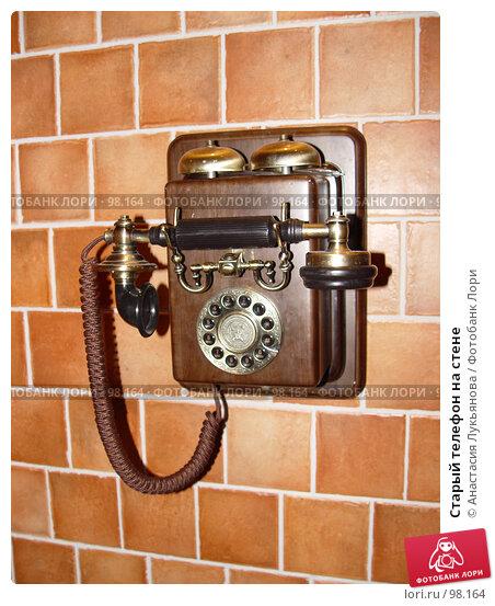 Старый телефон на стене, фото № 98164, снято 3 февраля 2007 г. (c) Анастасия Лукьянова / Фотобанк Лори