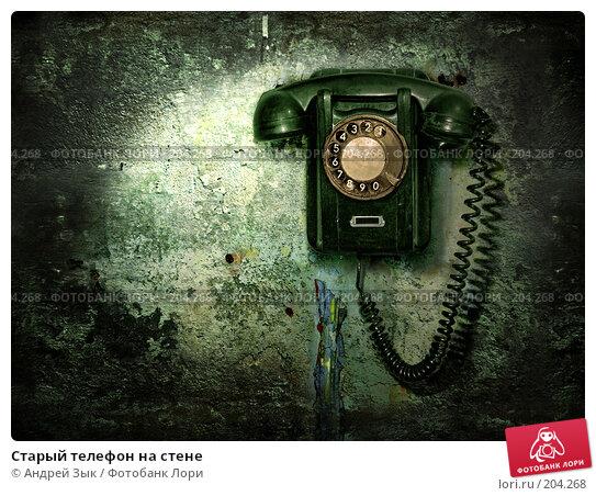 Старый телефон на стене, фото № 204268, снято 26 марта 2007 г. (c) Андрей Зык / Фотобанк Лори