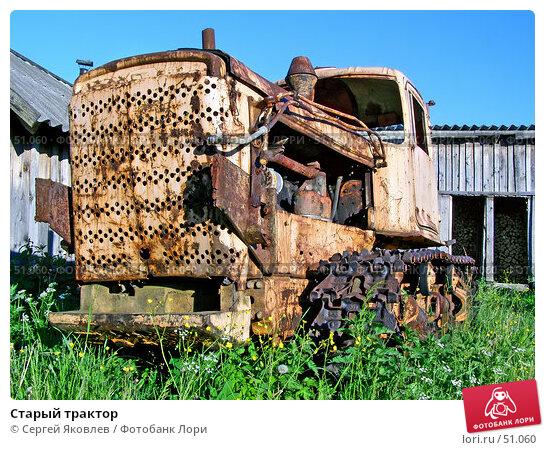 Старый трактор, фото № 51060, снято 7 июня 2007 г. (c) Сергей Яковлев / Фотобанк Лори