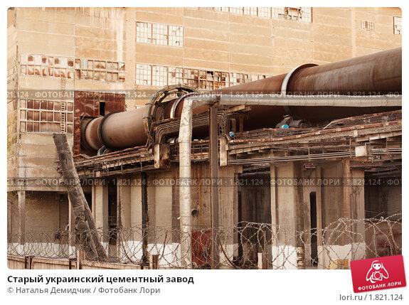 Купить «Старый украинский цементный завод», фото № 1821124, снято 18 апреля 2010 г. (c) Наталья Демидчик / Фотобанк Лори