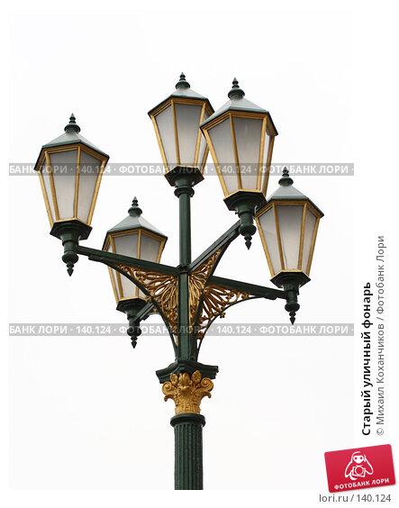 Старый уличный фонарь, фото № 140124, снято 9 ноября 2007 г. (c) Михаил Коханчиков / Фотобанк Лори
