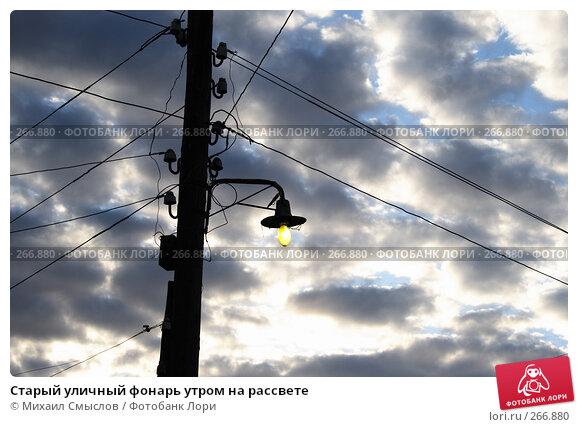 Купить «Старый уличный фонарь утром на рассвете», фото № 266880, снято 19 марта 2018 г. (c) Михаил Смыслов / Фотобанк Лори