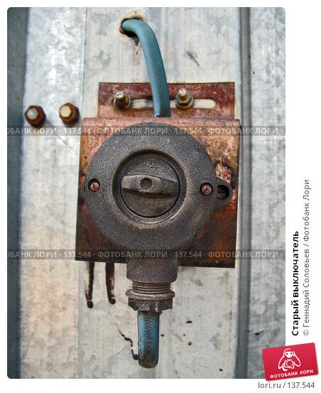 Старый выключатель, фото № 137544, снято 28 июня 2007 г. (c) Геннадий Соловьев / Фотобанк Лори