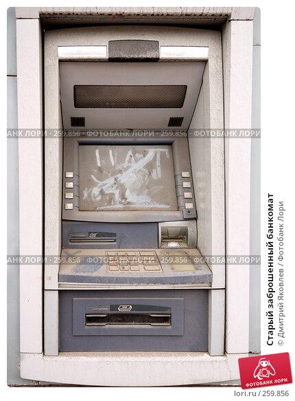 Старый заброшенный банкомат, фото № 259856, снято 13 апреля 2008 г. (c) Дмитрий Яковлев / Фотобанк Лори