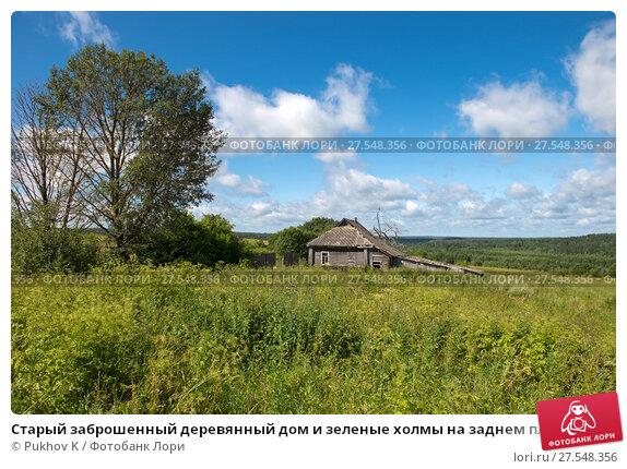 Купить «Старый заброшенный деревянный дом и зеленые холмы на заднем плане», фото № 27548356, снято 7 августа 2017 г. (c) Pukhov K / Фотобанк Лори