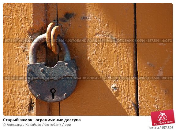 Купить «Старый замок - ограничение доступа», фото № 157596, снято 18 августа 2007 г. (c) Александр Катайцев / Фотобанк Лори