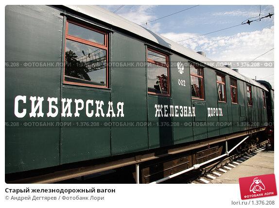 Купить «Старый железнодорожный вагон», фото № 1376208, снято 11 июля 2009 г. (c) Андрей Дегтярев / Фотобанк Лори