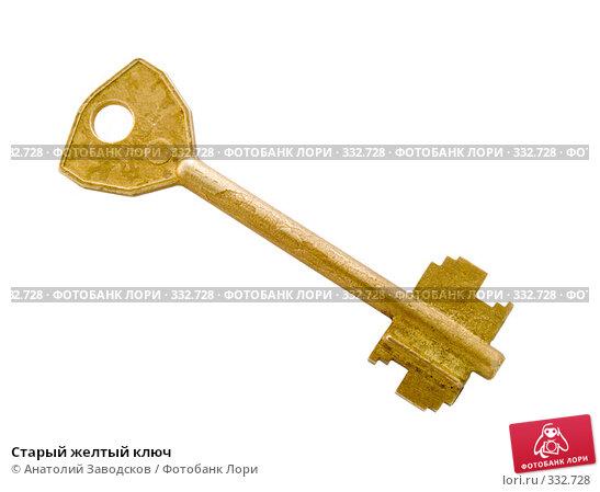 Старый желтый ключ, фото № 332728, снято 30 марта 2006 г. (c) Анатолий Заводсков / Фотобанк Лори