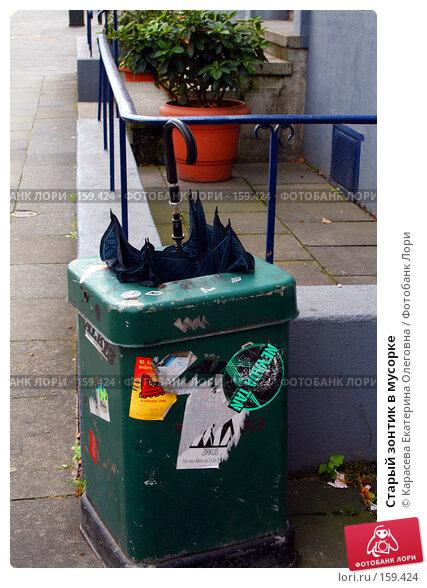 Старый зонтик в мусорке, фото № 159424, снято 20 августа 2007 г. (c) Карасева Екатерина Олеговна / Фотобанк Лори
