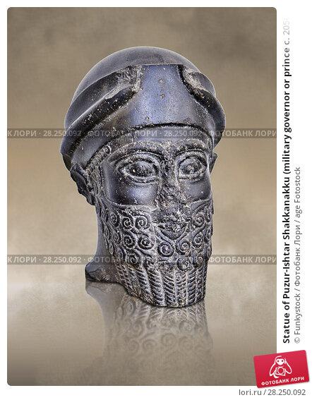 Купить «Statue of Puzur-Ishtar Shakkanakku (military governor or prince c. 2050 BC)) of Mari appointed by the Akkad Kings. According to the inscription below the...», фото № 28250092, снято 21 апреля 2018 г. (c) age Fotostock / Фотобанк Лори