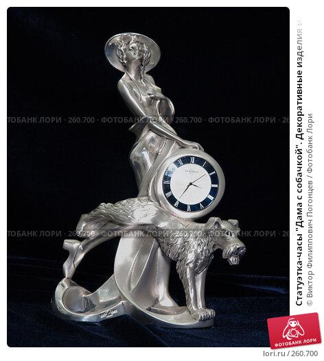 """Статуэтка-часы """"Дама с собачкой"""". Декоративные изделия из серебра., фото № 260700, снято 16 марта 2005 г. (c) Виктор Филиппович Погонцев / Фотобанк Лори"""
