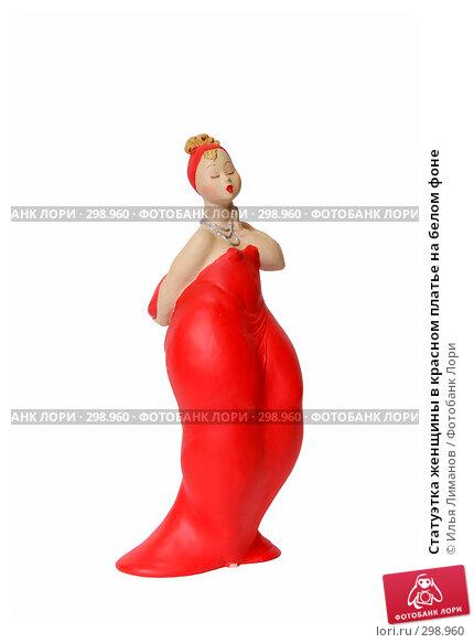 Статуэтка женщины в красном платье на белом фоне, фото № 298960, снято 5 марта 2007 г. (c) Илья Лиманов / Фотобанк Лори