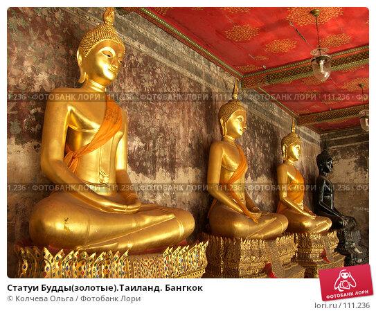 Статуи Будды(золотые).Таиланд. Бангкок, фото № 111236, снято 23 марта 2007 г. (c) Колчева Ольга / Фотобанк Лори