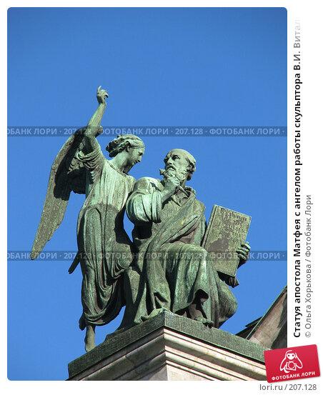 Статуя апостола Матфея с ангелом работы скульптора В.И. Витали, эксклюзивное фото № 207128, снято 21 октября 2007 г. (c) Ольга Хорькова / Фотобанк Лори