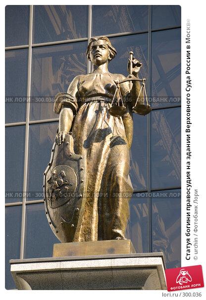 Статуя богини правосудия на здании Верховного Суда России в Москве, фото № 300036, снято 3 мая 2008 г. (c) urchin / Фотобанк Лори