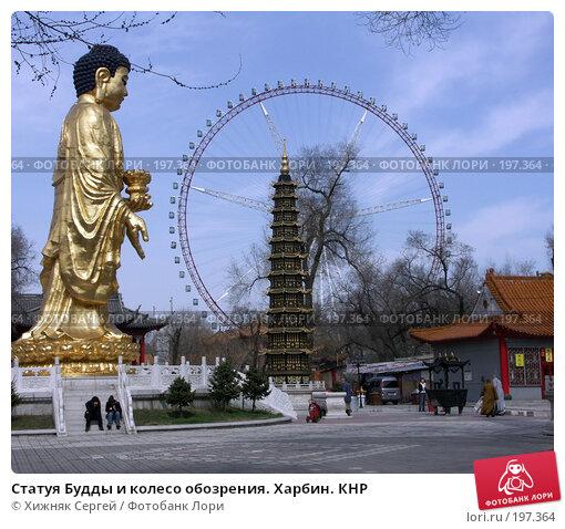 Статуя Будды и колесо обозрения. Харбин. КНР, фото № 197364, снято 28 апреля 2007 г. (c) Хижняк Сергей / Фотобанк Лори
