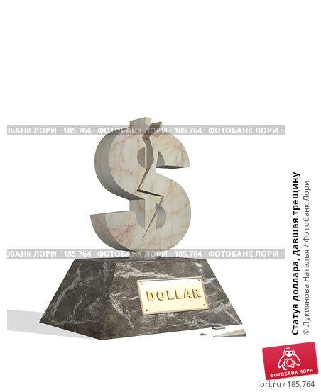 Статуя доллара, давшая трещину, иллюстрация № 185764 (c) Лукиянова Наталья / Фотобанк Лори