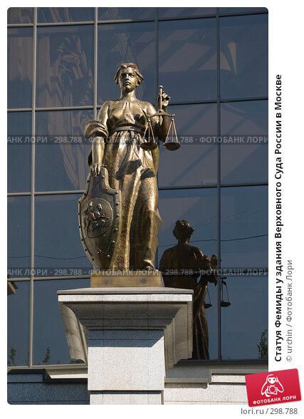 Статуя Фемиды у здания Верховного Суда России в Москве, фото № 298788, снято 3 мая 2008 г. (c) urchin / Фотобанк Лори