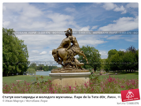 Купить «Статуя кентавриды и молодого мужчины. Парк de la Tete dOr, Лион, Франция», фото № 3668076, снято 12 июля 2012 г. (c) Иван Марчук / Фотобанк Лори
