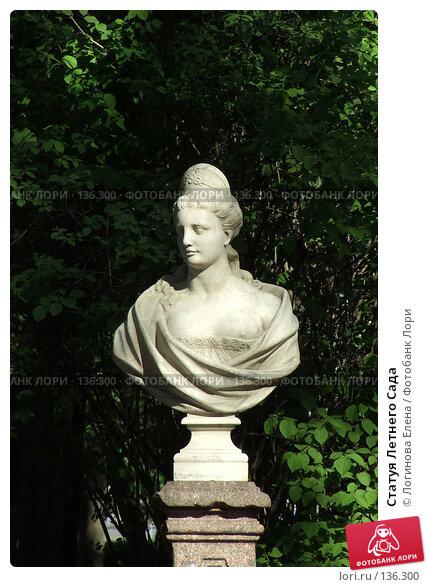Купить «Статуя Летнего Сада», фото № 136300, снято 23 апреля 2006 г. (c) Логинова Елена / Фотобанк Лори