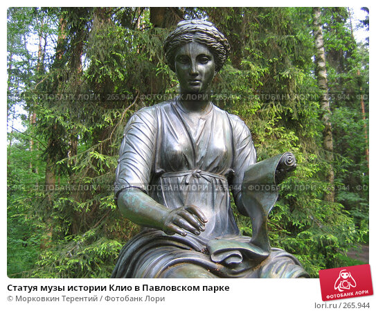 Статуя музы истории Клио в Павловском парке, фото № 265944, снято 27 мая 2007 г. (c) Морковкин Терентий / Фотобанк Лори