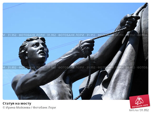 Статуя на мосту, эксклюзивное фото № 31952, снято 24 июня 2005 г. (c) Ирина Мойсеева / Фотобанк Лори