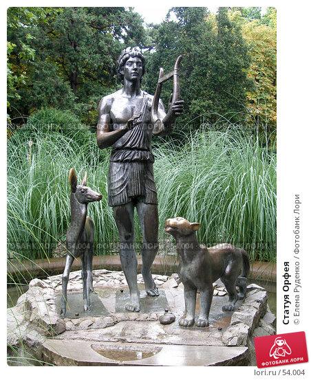 Статуя Орфея, фото № 54004, снято 10 сентября 2005 г. (c) Елена Руденко / Фотобанк Лори