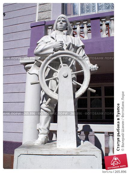 Статуя рыбака в Туапсе, фото № 265896, снято 18 сентября 2007 г. (c) Валерий Шанин / Фотобанк Лори