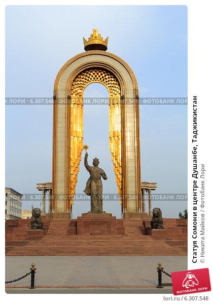 Купить «Статуя Сомони в центре Душанбе, Таджикистан», фото № 6307548, снято 15 августа 2014 г. (c) Никита Майков / Фотобанк Лори