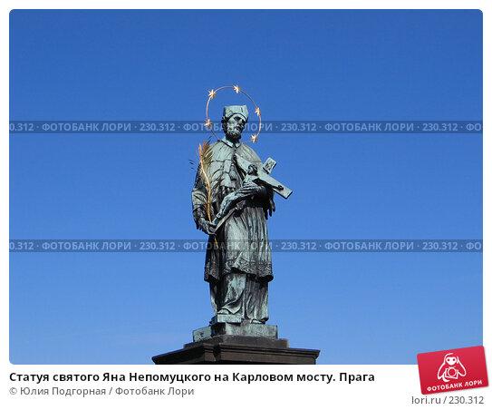Купить «Статуя святого Яна Непомуцкого на Карловом мосту. Прага», фото № 230312, снято 15 марта 2008 г. (c) Юлия Селезнева / Фотобанк Лори