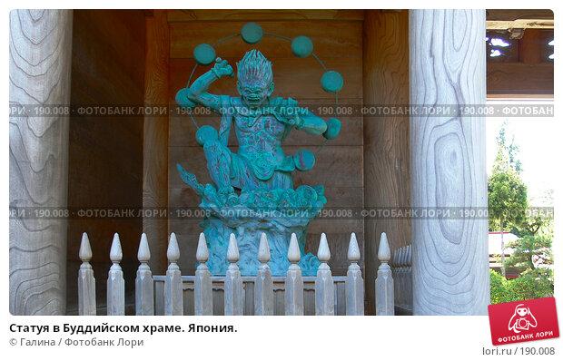 Статуя в Буддийском храме. Япония., фото № 190008, снято 11 апреля 2007 г. (c) Галина Щеглова / Фотобанк Лори