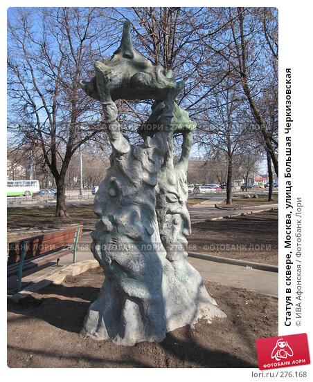 Статуя в сквере, Москва, улица Большая Черкизовская, фото № 276168, снято 31 марта 2008 г. (c) ИВА Афонская / Фотобанк Лори