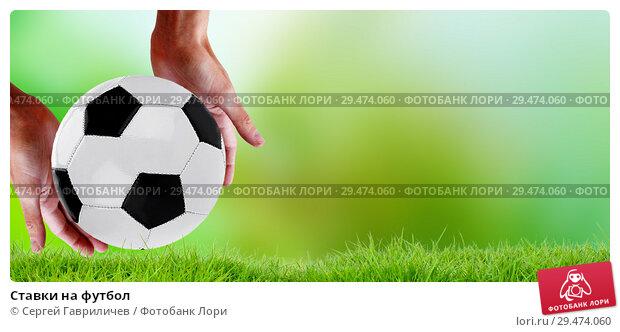 ставки футболу купить по