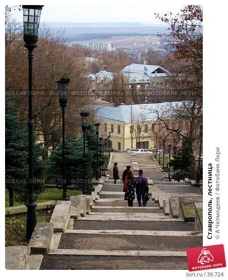 Ставрополь, лестница, фото № 39724, снято 4 января 2005 г. (c) A Челмодеев / Фотобанк Лори