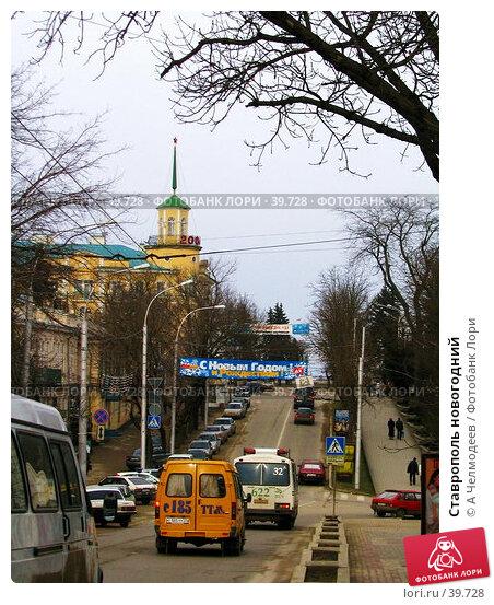 Ставрополь новогодний, фото № 39728, снято 4 января 2005 г. (c) A Челмодеев / Фотобанк Лори