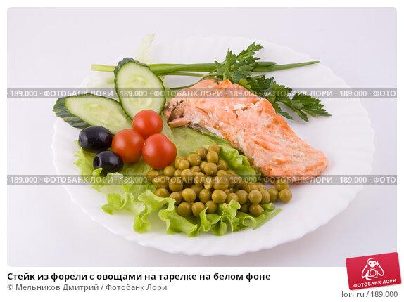 Стейк из форели с овощами на тарелке на белом фоне, фото № 189000, снято 28 января 2008 г. (c) Мельников Дмитрий / Фотобанк Лори