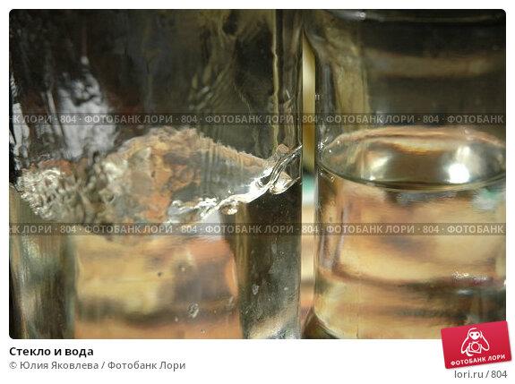 Стекло и вода, фото № 804, снято 21 мая 2005 г. (c) Юлия Яковлева / Фотобанк Лори