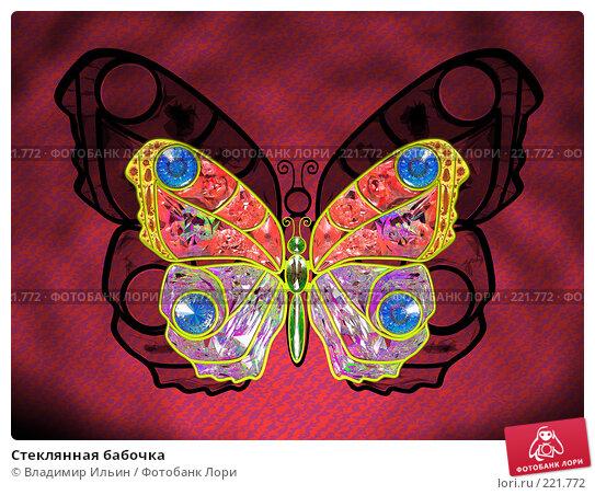 Купить «Стеклянная бабочка», иллюстрация № 221772 (c) Владимир Ильин / Фотобанк Лори