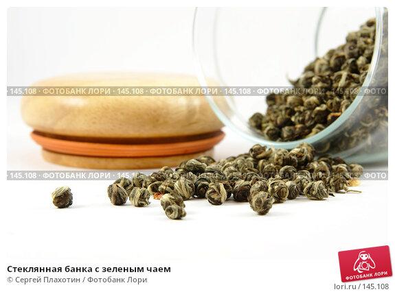 Стеклянная банка с зеленым чаем, фото № 145108, снято 6 декабря 2007 г. (c) Сергей Плахотин / Фотобанк Лори