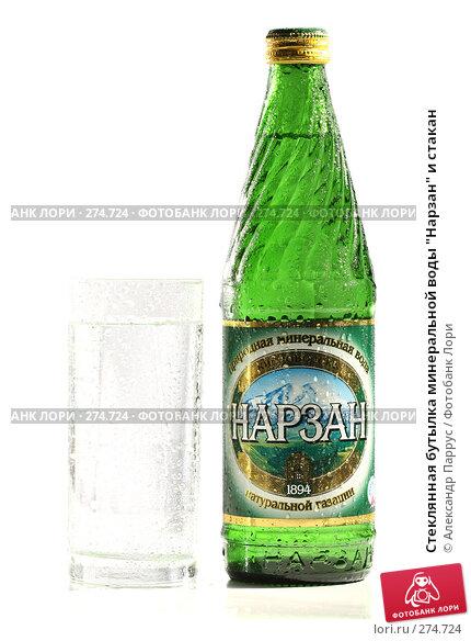 """Стеклянная бутылка минеральной воды """"Нарзан"""" и стакан, фото № 274724, снято 6 мая 2008 г. (c) Александр Паррус / Фотобанк Лори"""