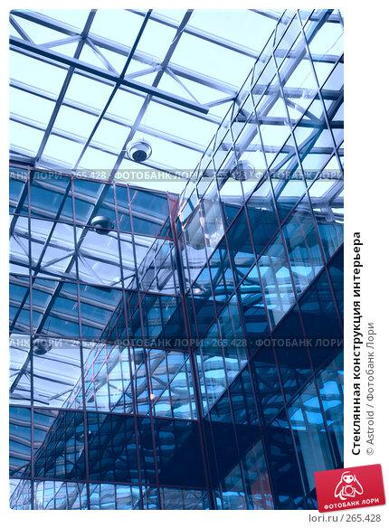 Стеклянная конструкция интерьера, фото № 265428, снято 26 апреля 2008 г. (c) Astroid / Фотобанк Лори