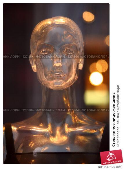 Купить «Стеклянное лицо женщины», фото № 127804, снято 30 декабря 2006 г. (c) Морозова Татьяна / Фотобанк Лори