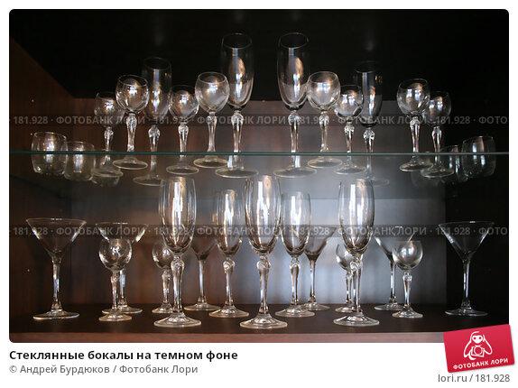 Стеклянные бокалы на темном фоне, фото № 181928, снято 24 декабря 2007 г. (c) Андрей Бурдюков / Фотобанк Лори