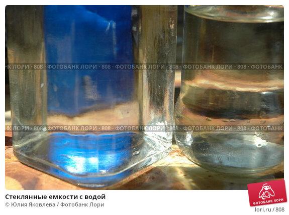 Стеклянные емкости с водой, фото № 808, снято 21 мая 2005 г. (c) Юлия Яковлева / Фотобанк Лори