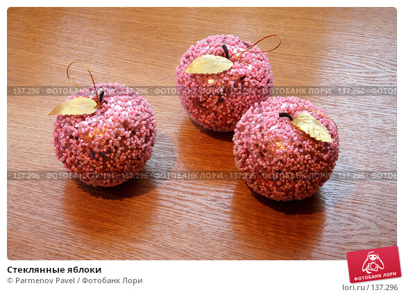 Стеклянные яблоки, фото № 137296, снято 4 декабря 2007 г. (c) Parmenov Pavel / Фотобанк Лори