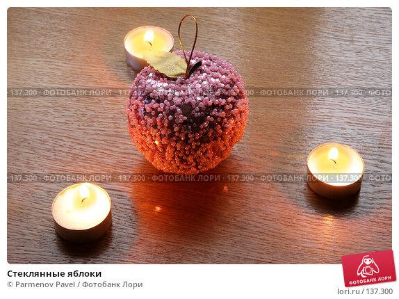 Стеклянные яблоки, фото № 137300, снято 4 декабря 2007 г. (c) Parmenov Pavel / Фотобанк Лори